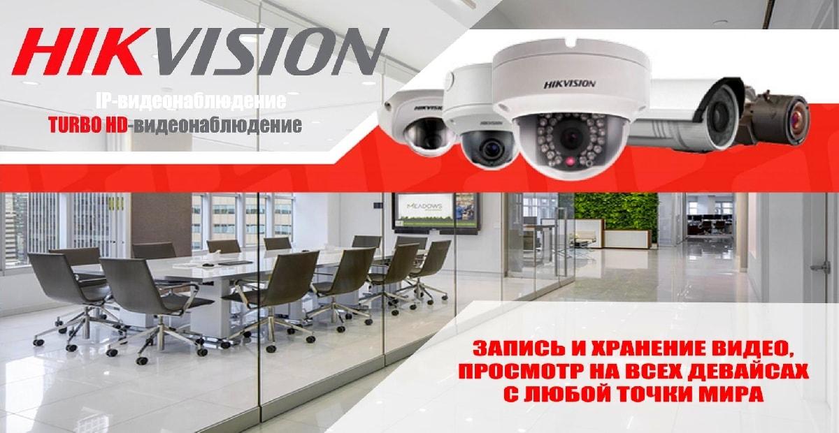 Hikvision Украина